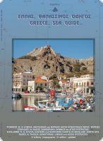 2167006 Greece Sea Guide Vol. II
